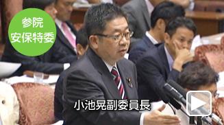 【YouTube】小池晃副委員長 安保特委