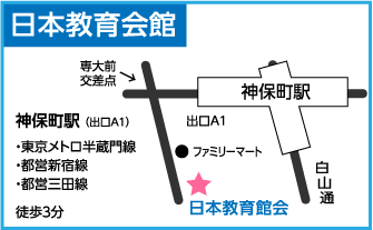 会場案内図 日本教育会館 地下鉄・神保町駅下車 徒歩3分