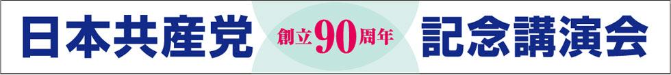 日本共産党創立90周年記念講演会看板
