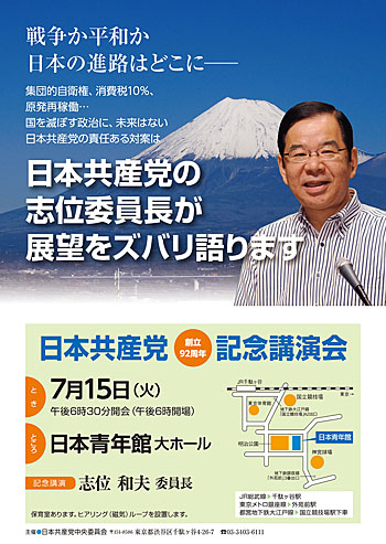 【チラシ】92周年記念講演会