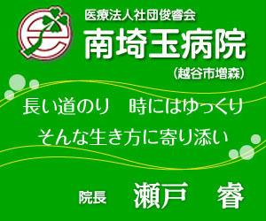広告・南埼玉病院