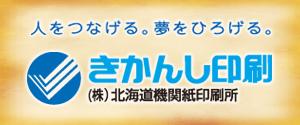 広告・北海道きかんし印刷