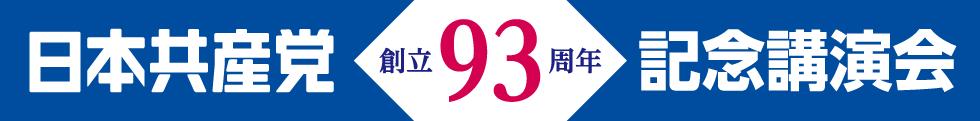 日本共産党創立93周年記念講演会