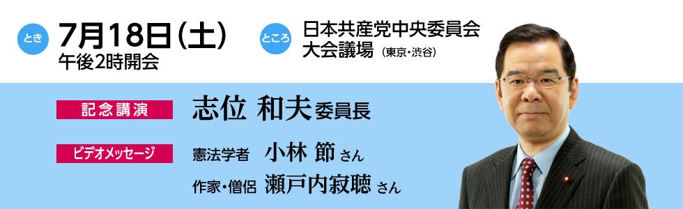 7月18日午後2時から。メッセージ:小林節さん、瀬戸内寂聴さん/記念講演:志位和夫委員長