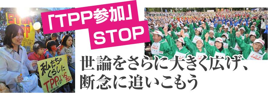 「TPP参加」STOP 世論をさらに大きく広げ、断念に追いこもう